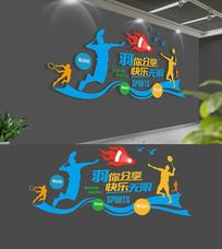 校园羽毛球体育文化墙
