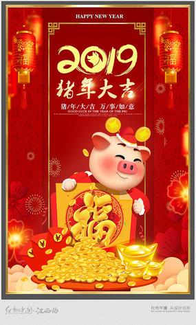 喜庆2019猪年海报