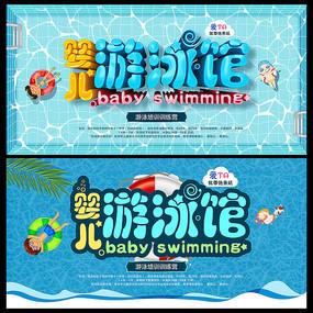 婴儿游泳馆游泳培训班海报