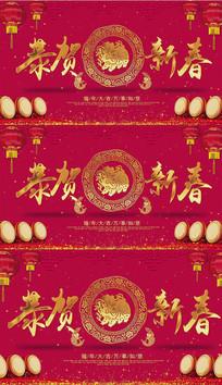中国风春节晚会kv动态背景