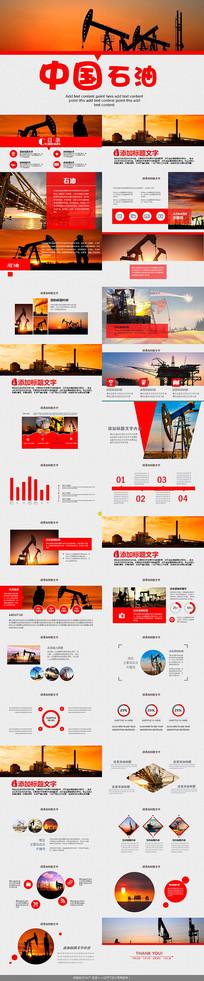 中国石油工作总结PPT模板
