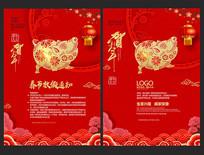 2019猪年春节放假通知贺卡