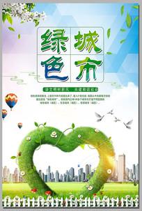 创建绿色文明城市宣传海报