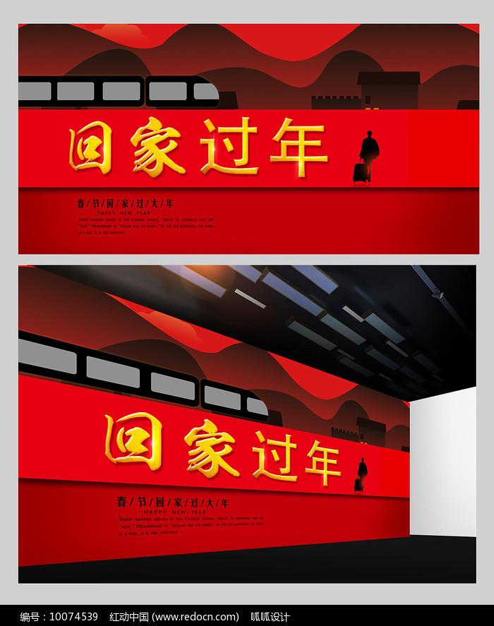 春运公益广告回家过年宣传展板图片