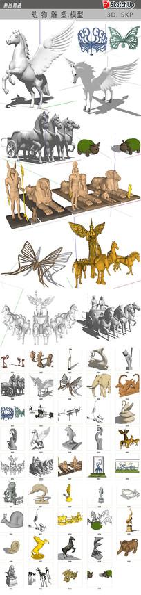 动物雕塑SU模型