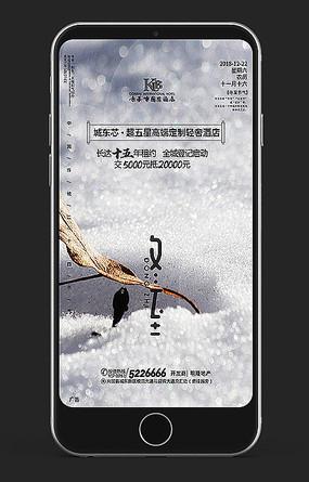 冬至节气微信H5广告