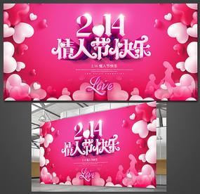 粉色214浪漫情人节海报