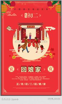 红色正月初二回娘家海报