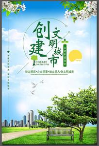 简约大气创建文明城市海报