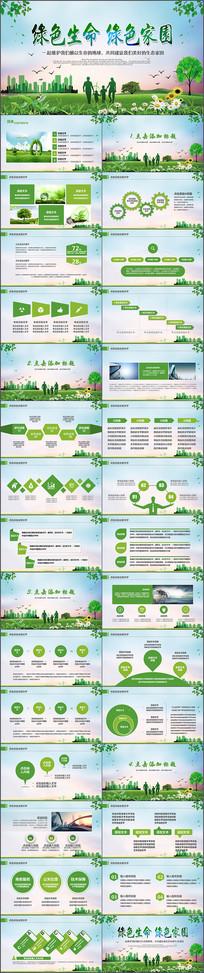 绿色低碳环保ppt