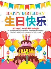 生日聚会蛋糕海报