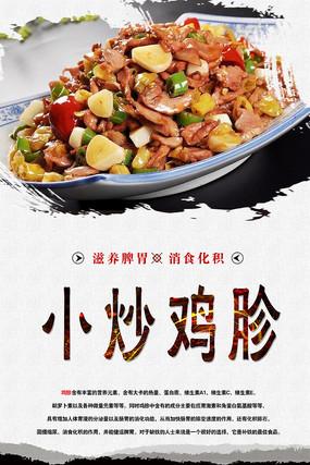 小炒鸡胗海报设计