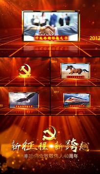 原创大气党政图片展示AE模板