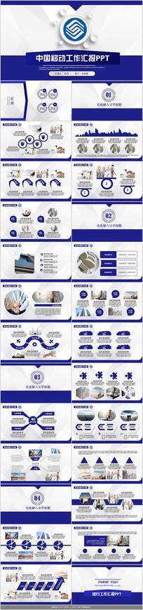 中國移動工作匯報PPT模板