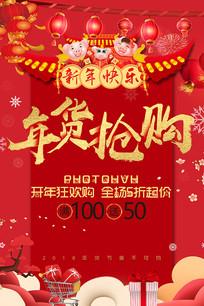 2019红色喜庆年货节海报