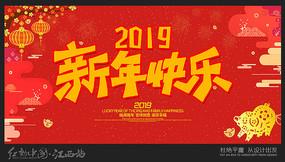 红色2019猪年新年快乐海报