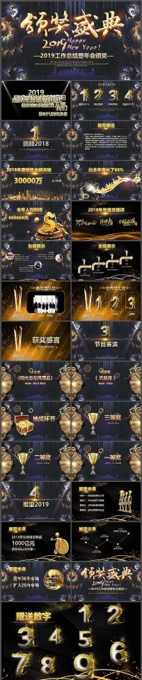 金色动感年度表彰颁奖盛典PPT