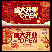 商场开业促销活动宣传海报