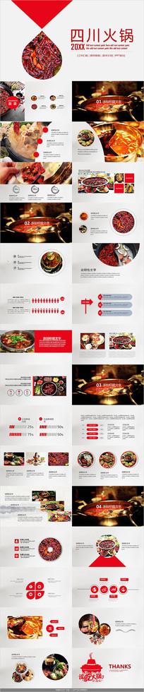 四川传统美食火锅PPT模板