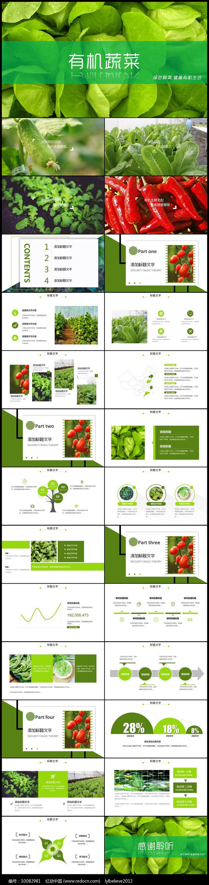 无公害农产品有机蔬菜PPT图片