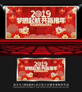 喜庆2019猪年年会展板