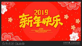 喜庆2019猪年新年快乐海报