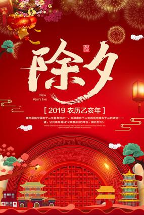 喜庆的2019年除夕宣传海报