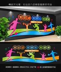 创意运动人物体育文化墙