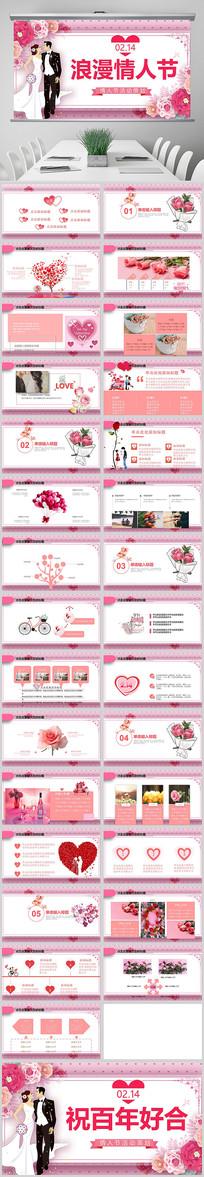 粉色精致浪漫情人节PPT模板