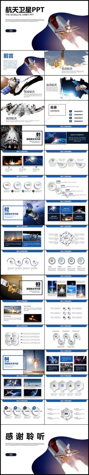 航空航天科技卫星发射ppt