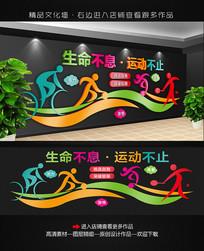 精美大气体育文化墙