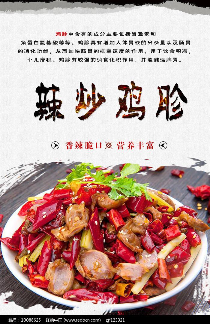 辣炒鸡胗海报 图片