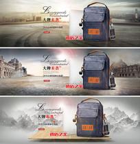 淘宝背包海报设计