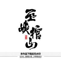 巫峡棺山矢量书法字体
