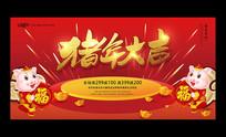喜庆2019猪年促销活动海报