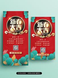 中式花卉跨年微信H5手机海报
