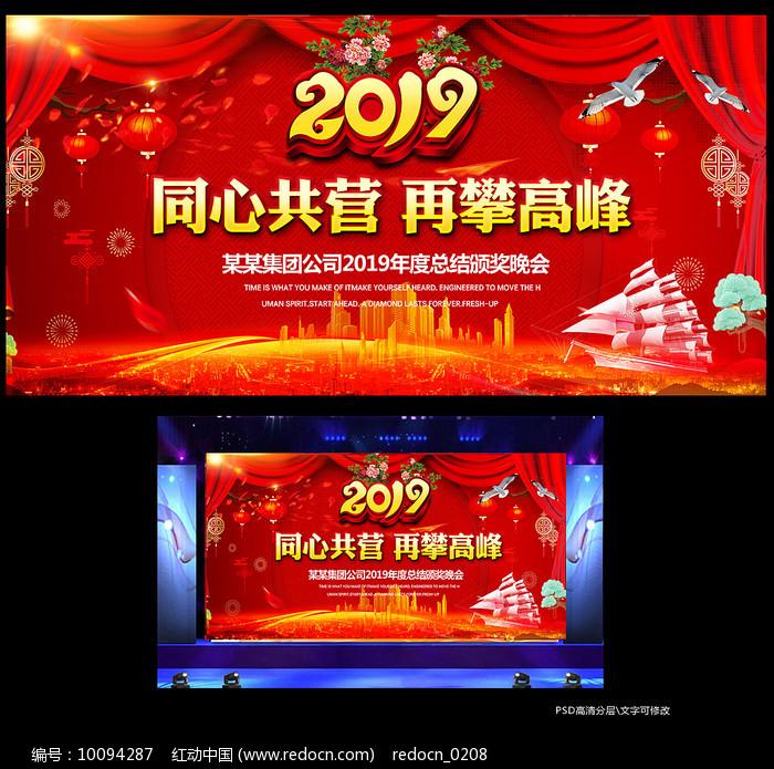 2019新春年会背景图图片