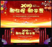 2019猪年企业春节晚会