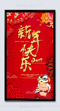 2019猪年新年快乐活动海报
