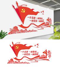 红色党员之家党建文化墙