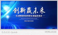 蓝色科技新品发布会会议背景