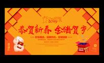 2019春节新年促销活动海报