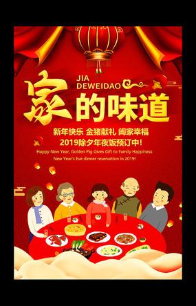 2019除夕年夜饭预订海报