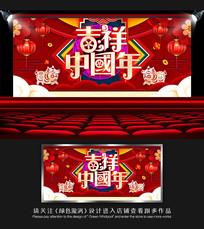 2019吉祥中国年宣传海报