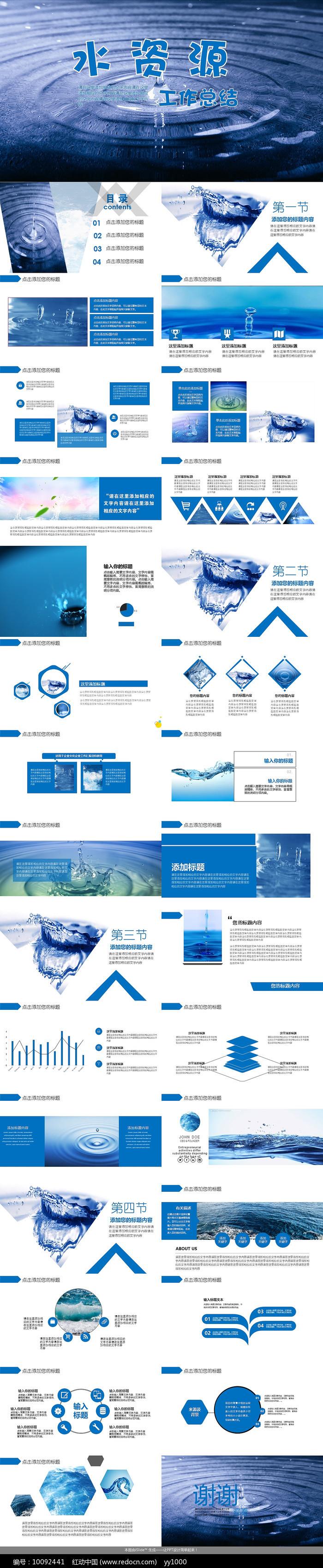 保护环境水资源PPT模板图片