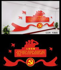 创意入党誓词文化墙