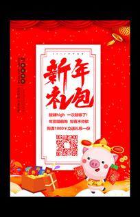 红色大气新年活动促销海报