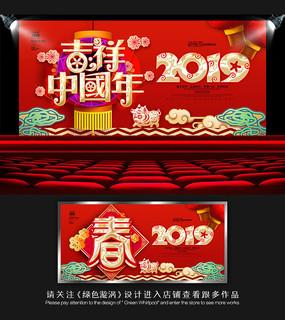 吉祥中国年2019年会展板