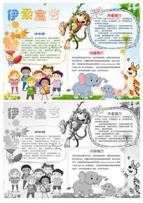 卡通伊索寓言简介小报