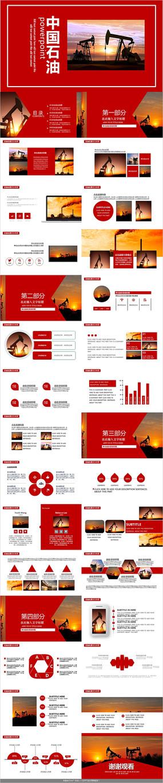 炼油厂中国石油PPT模板